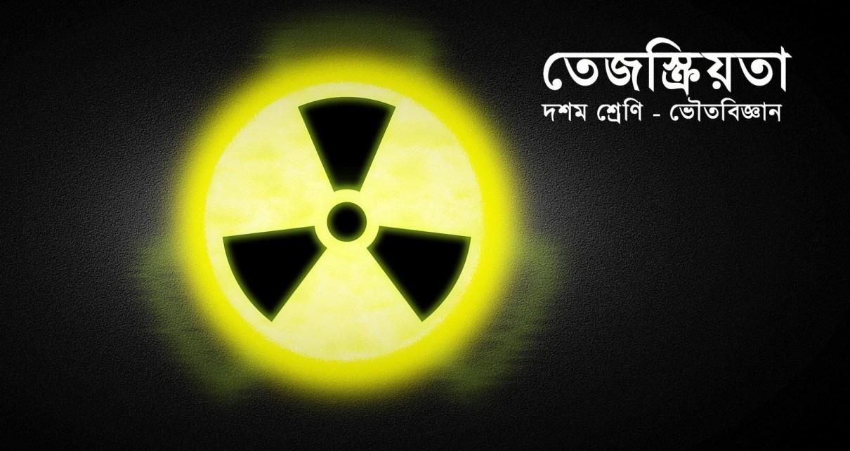 radioactive-