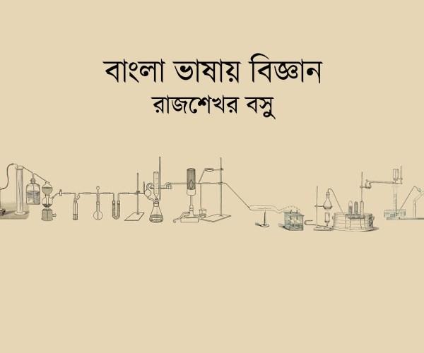 bangla-vasay-biggan