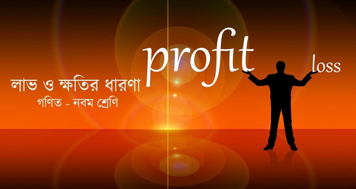 lav-khoti-profit-and-loss
