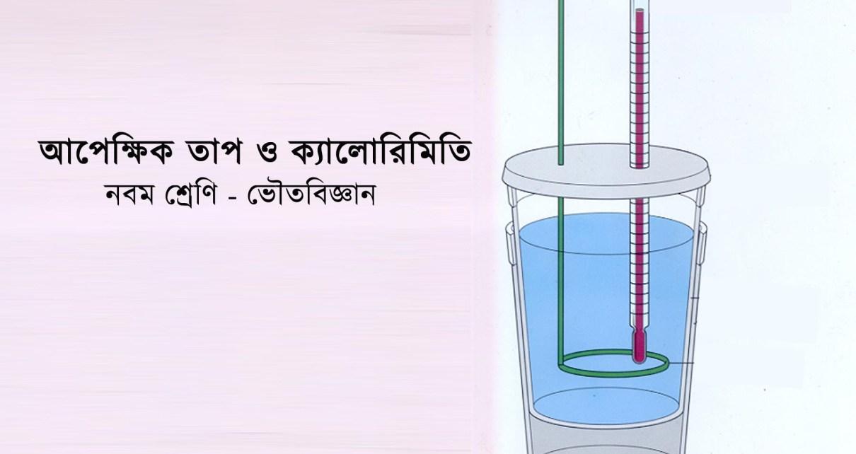 Calorimetry-in-bengali