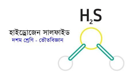 h2s-hydrogen-sulfide