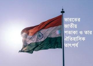 india-flag-article
