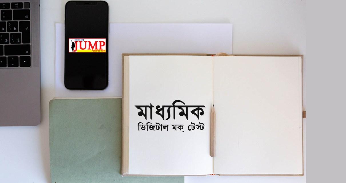Madhyamik-digital-mock-test