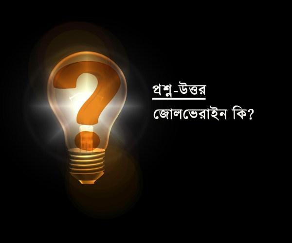 Zollverein_in_Bengali