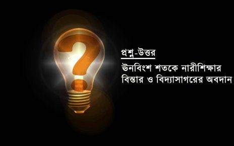 narishikkhay-bidyasagorer-obodan