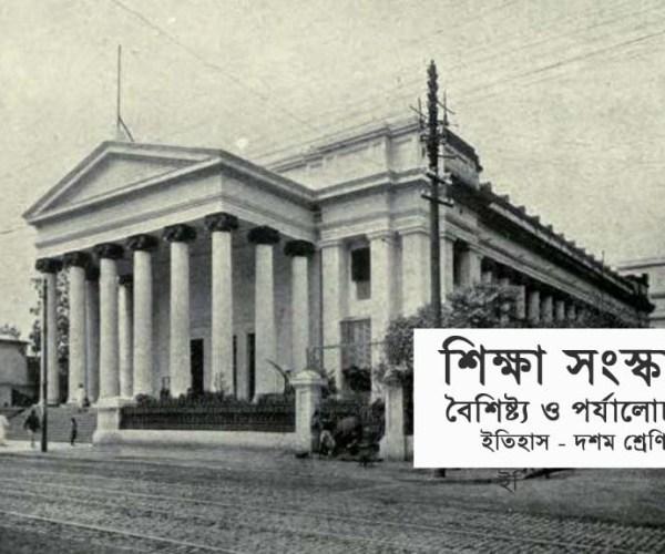 shikkha-sonogskar-boishistho-porjalocona