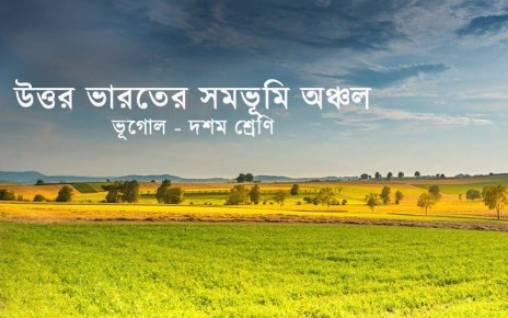 uttor-bharoter-somobhumi