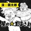漫☆画太郎先生、「星の王子さま」1巻でブチギレるwwww(画像あり)