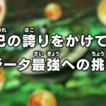 今週のアニメ「ドラゴンボール超」感想、ベジータVSジレン、サイヤ人の誇りをかけた戦い!!【121話】