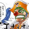 【ワンピース】王下七武海・道化のバギー、強すぎるwwww(画像あり)