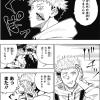 今週の「呪術廻戦」感想、ヒロイン登場きたあああ!!!【3話】