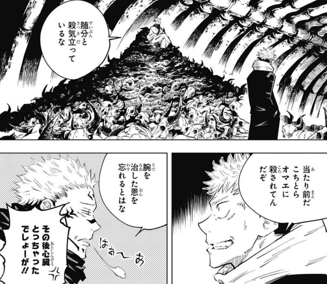 呪術廻戦 11話感想「ある夢想」【ジャンプ25号】 | ジャンプまとめ速報