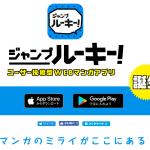 週刊少年ジャンプが画期的な漫画投稿アプリを配信開始!!広告収益は100%投稿者に還元!!