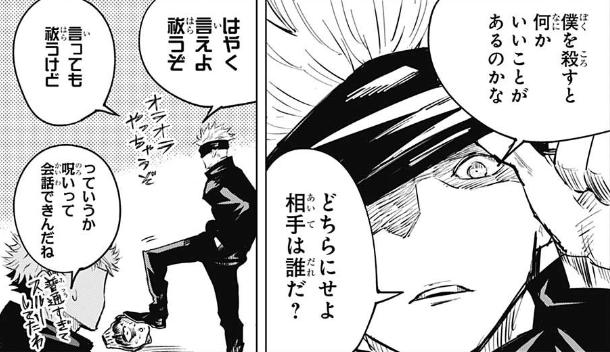 呪術廻戦 16話感想「情」【ジャンプ30号】 | ジャンプまとめ速報