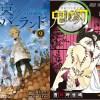 「約束のネバーランド」「鬼滅の刃」Wアニメ化記念、読む方向で結末変わるポスターが渋谷に爆誕!!(画像あり)