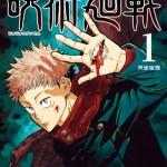 「呪術廻戦」最新1巻、Amazonで爆売れのため売り切れに!さらにジャンプ+で前日譚の公開きたああああ!!!