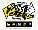 「次にくるマンガ大賞 2018」が大発表!!ジャンプからは「ドクターストーン」「アクタージュ」「呪術廻戦」が受賞!!