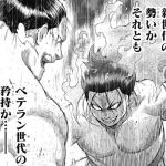今週の「火ノ丸相撲」感想、火ノ丸を技で圧倒する金鎧山の強キャラ感半端ねえ!!【216話】