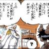 【ワンピース】四皇、七武海、海軍が三大勢力で世界を均等してるって設定だけどさ