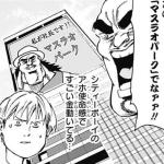 今週の「ジモトがジャパン」感想、アニメの声優さん豪華すぎでビビるwww【22話】