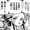【ワンピース】花魁「小紫」の正体って光月日和なの?
