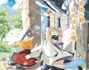 10月4日発売の「サムライ8 八丸伝」最新1巻&2巻の表紙きたああああ!!(画像あり)