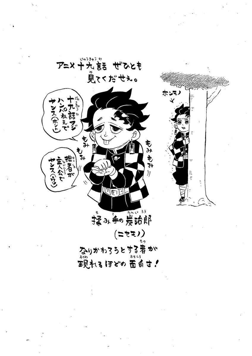 アニメ鬼滅の刃 19話ED「竈門炭治郎のうた」の配信が決定