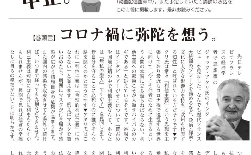 寺報「無量寿」第25号