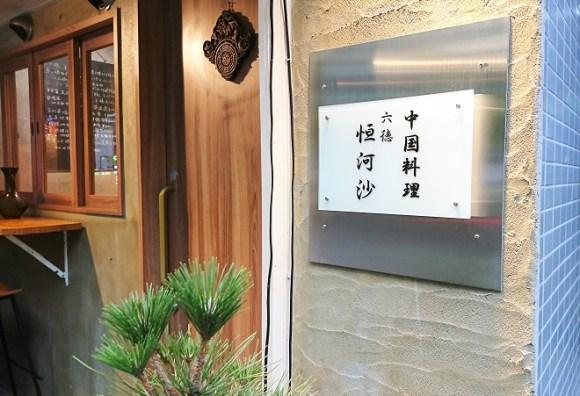六徳 恒河沙の入口