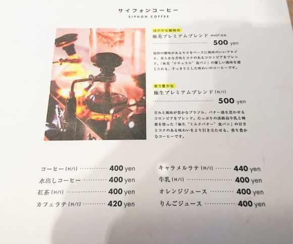 『嵜本&jam』のドリンクメニュー
