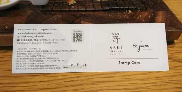 『嵜本&jam』のポイントカード表紙