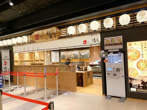 和dining清乃なんばラーメン一座店の外観