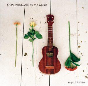 img_communicate
