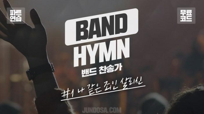 bandhymn_s