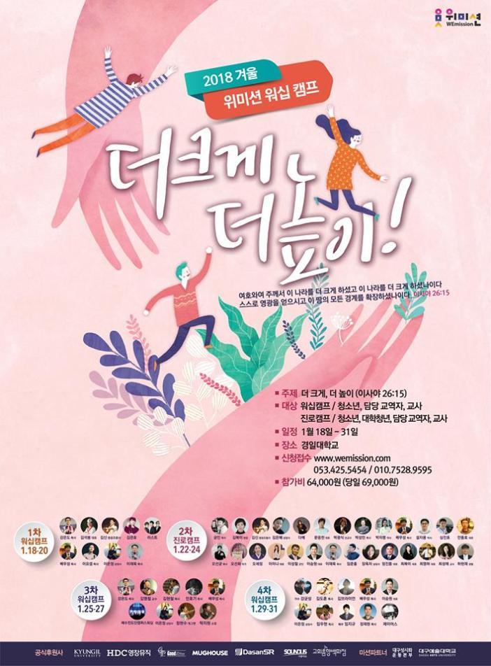 2018 겨울 위미션 캠프