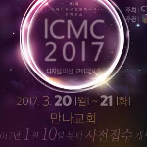 국제기독교방송미디어컨퍼런스2회