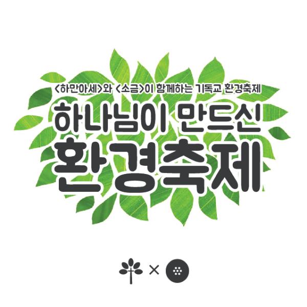 하나님이 만드신 환경축제 카드뉴스2