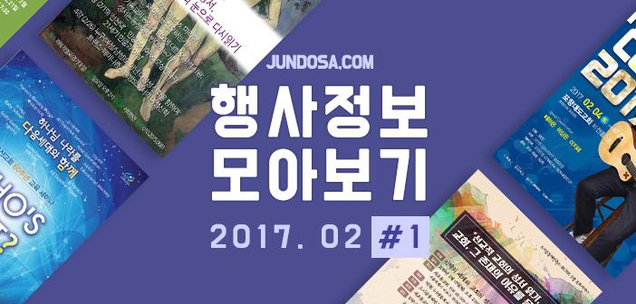 행사모아보기#1_s(수정)