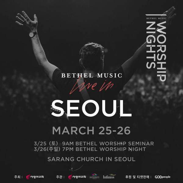 BETHEL MUSIC WORSHIP NIGHTS Live in SEOUL