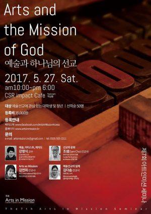 예술과 하나님의 선교