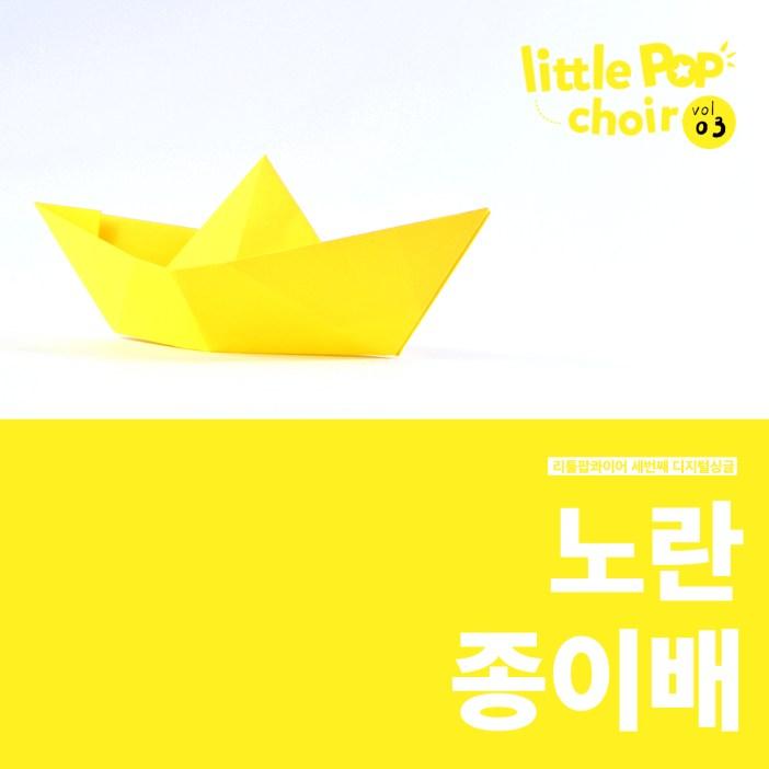 앨범자켓_노란종이배