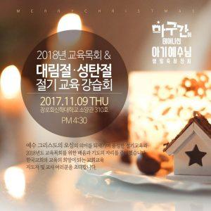 기교연-2018교육목회 및 대림절 성탄절 절기 교육 강습회