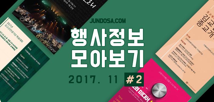 행사모아보기_11-2