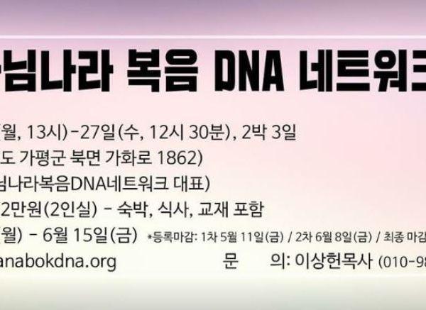 2018 하나님 나라 복음 DNA 네트워크 본강좌
