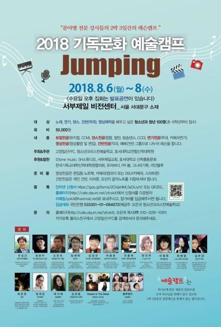 2018-기독문화-예술캠프-Jumping
