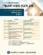 2018 미래교회 컨퍼런스