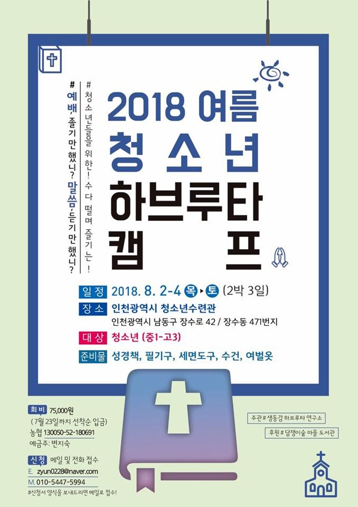 2018청소년하브루타캠프-포스터1