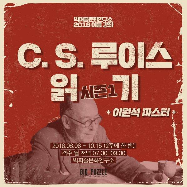 2018 빅퍼즐 문화연구소 여름강좌2 - 1