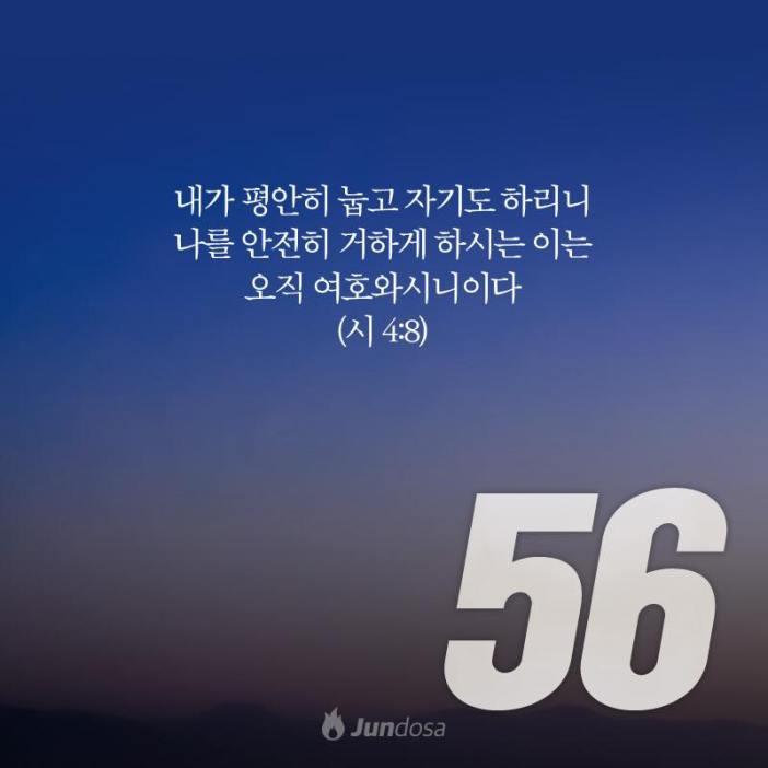 56(2)