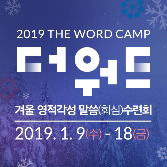 더워드 2019년 겨울수련회 (1)